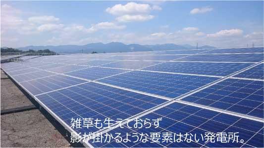 影の掛かるような要素がない発電所
