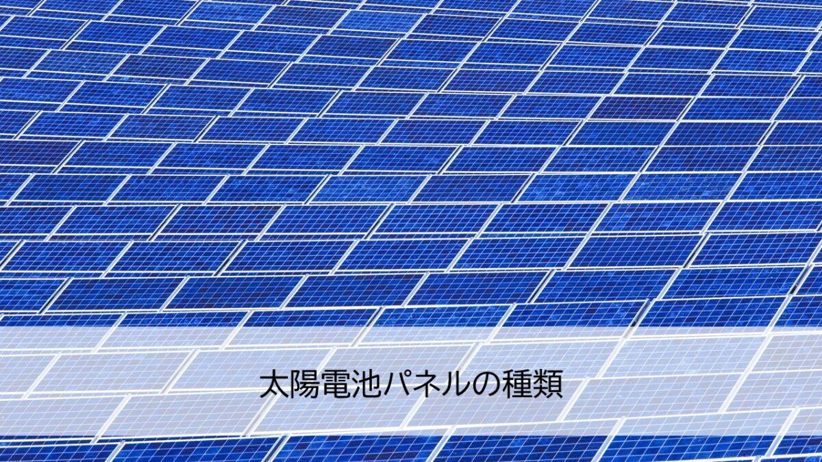 太陽電池パネルの種類