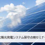 太陽光発電システム保守点検セミナー