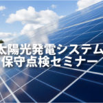 ソラメンテ通信 2020.01.09【Vol.70】 太陽光発電システム保守点検セミナーのご案内(2/27東京)