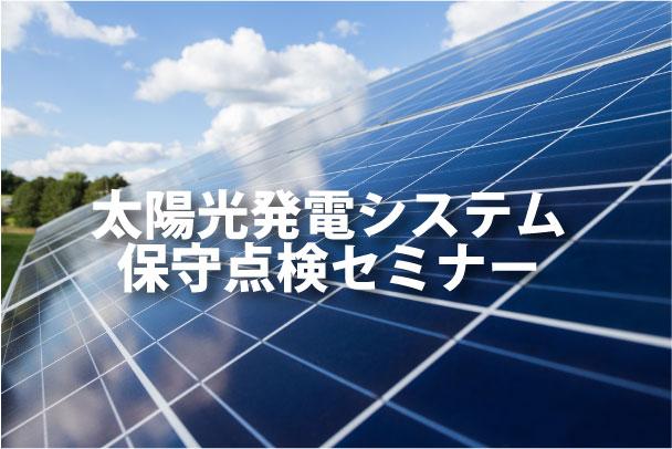 【開催延期】太陽光発電システム保守点検セミナー