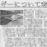 日刊工業新聞 2019年11月22日掲載