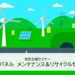 太陽光パネル メンテナンス&リサイクルセミナー