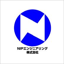 NIPエンジニアリング株式会社様
