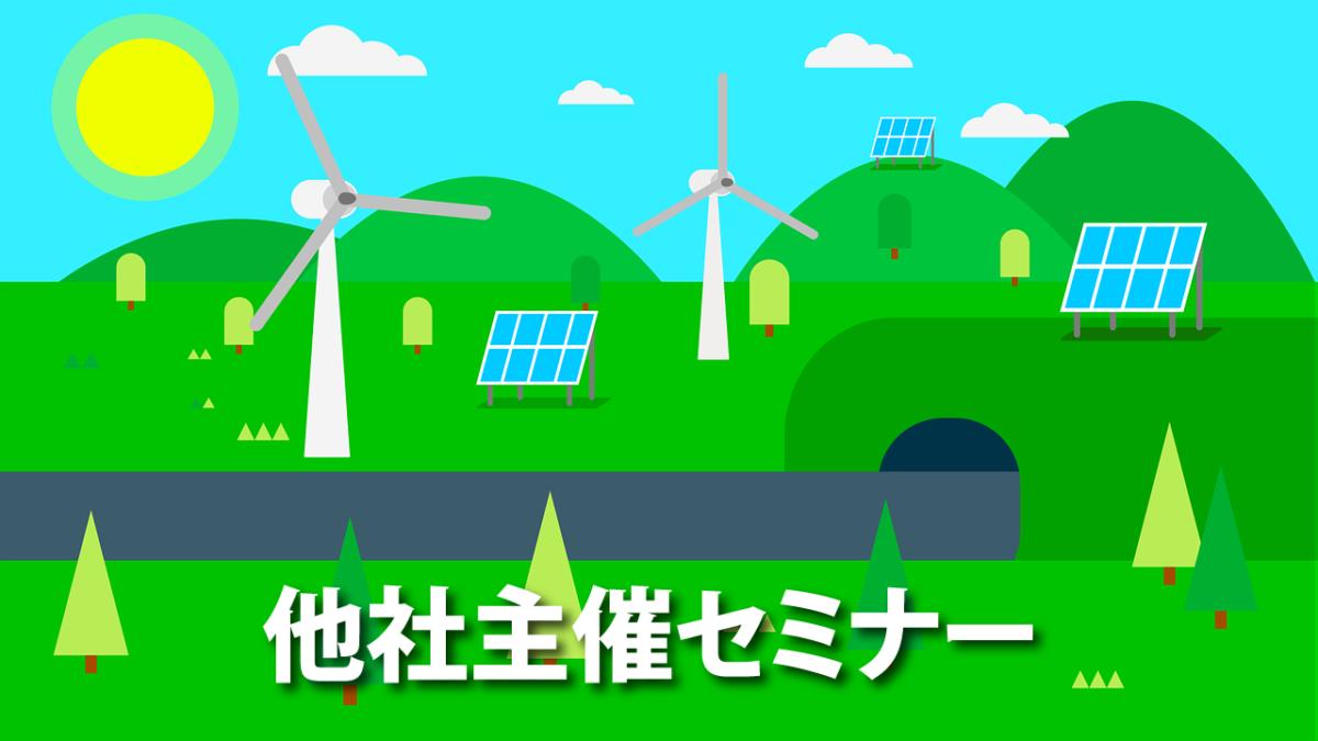 【終了】太陽光パネル メンテナンス&リサイクルセミナー