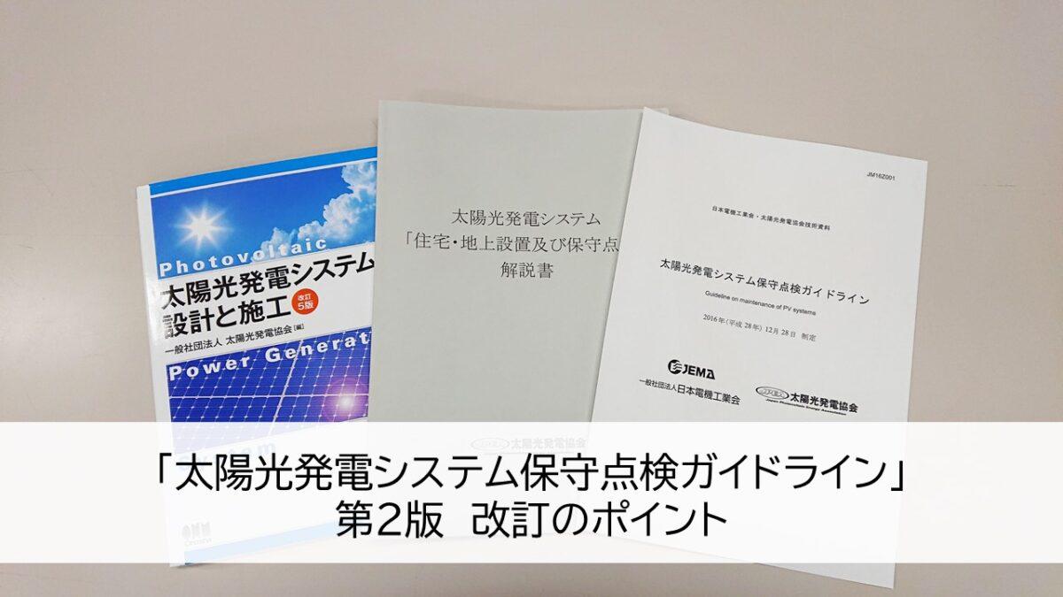「太陽光発電システム保守点検ガイドライン」第2版 改訂のポイント