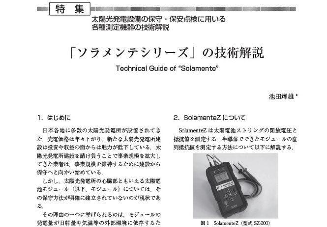 「ソラメンテシリーズ」の技術解説