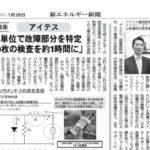 新エネルギー新聞123号