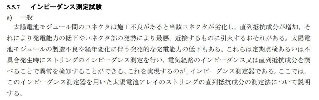 ガイドライン第2版 抜粋(P116 5.5.7 インピーダンス測定試験)