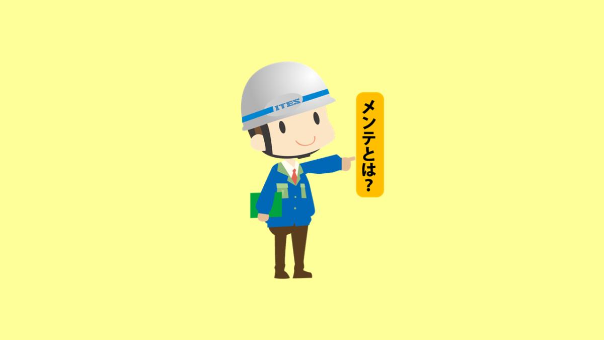 ソラメンテ通信 2020.04.03【Vol.75】■公開情報■ 不具合事例とその対処例(JPEA発行)