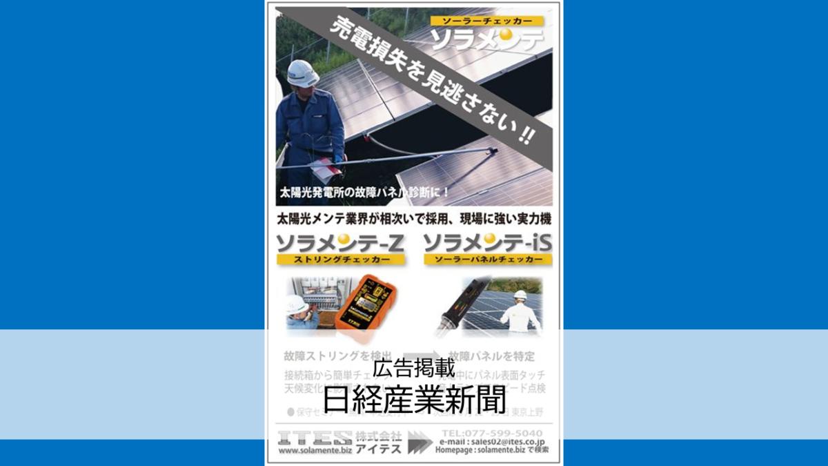 日経産業新聞広告