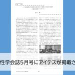 日本信頼性学会