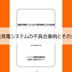 JPEA「太陽光発電システムの不具合事例とその対処例」発行