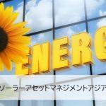 ソーラーアセットマネジメントアジア