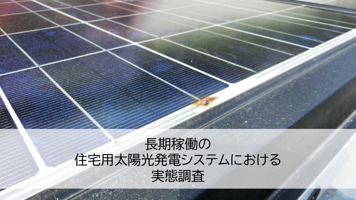 長期稼働の住宅用太陽光における実態調査