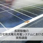 長期稼働の住宅用太陽光発電システムにおける実態調査