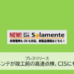 ソラメンテが竣工前の高速点検、CISにも対応
