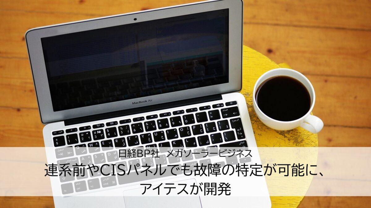 連系前やCISパネルでも故障の特定が可能に、アイテスが開発