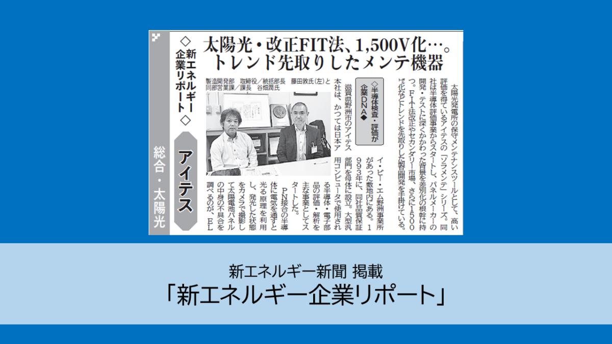 新エネルギー新聞 2018年11月26日掲載