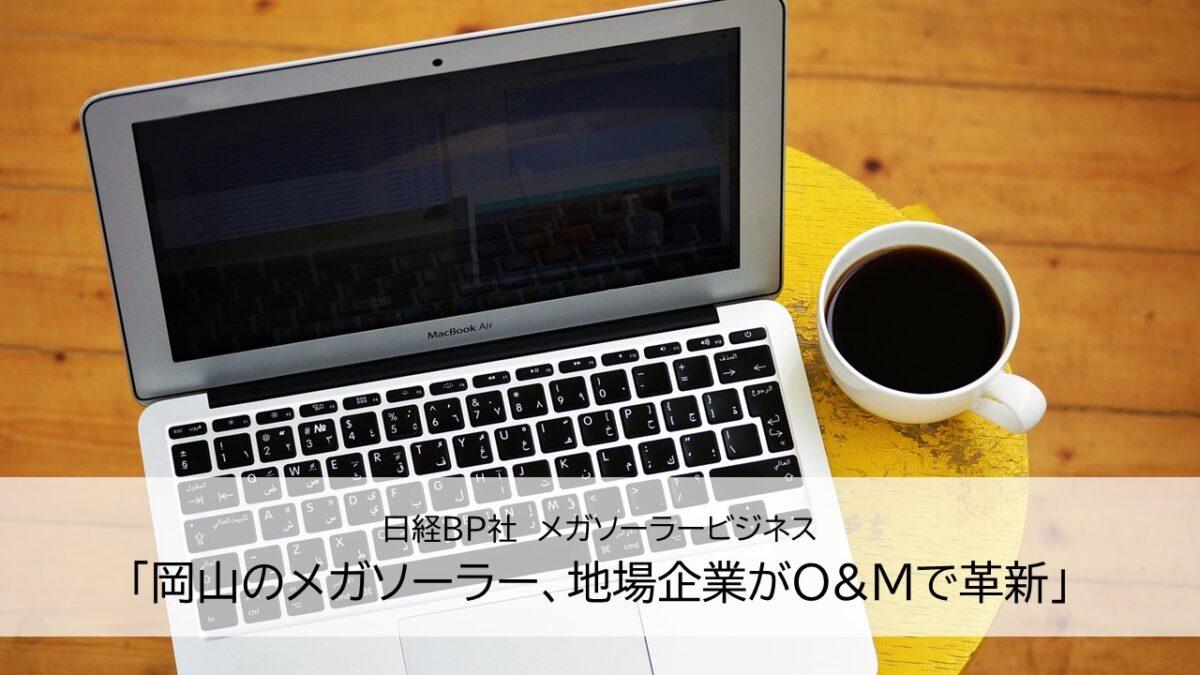 岡山のメガソーラー、地場企業がO&Mで革新