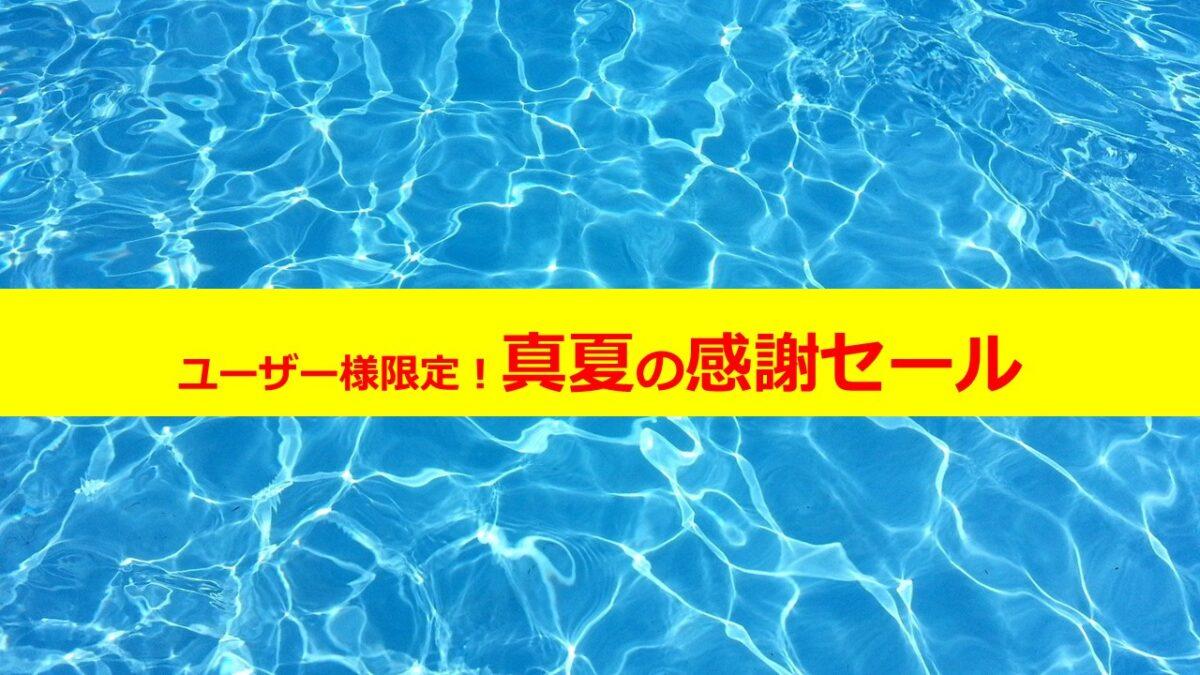 【終了】ユーザー様限定!真夏の感謝セール