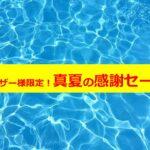 ユーザー様限定!真夏の感謝セール