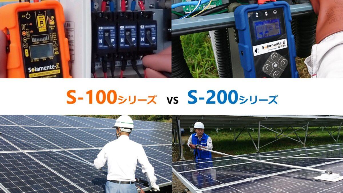 ソラメンテ S100シリーズ VS S200シリーズ 何がどう違うの?