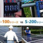 S-100シリーズvsS-200シリーズ