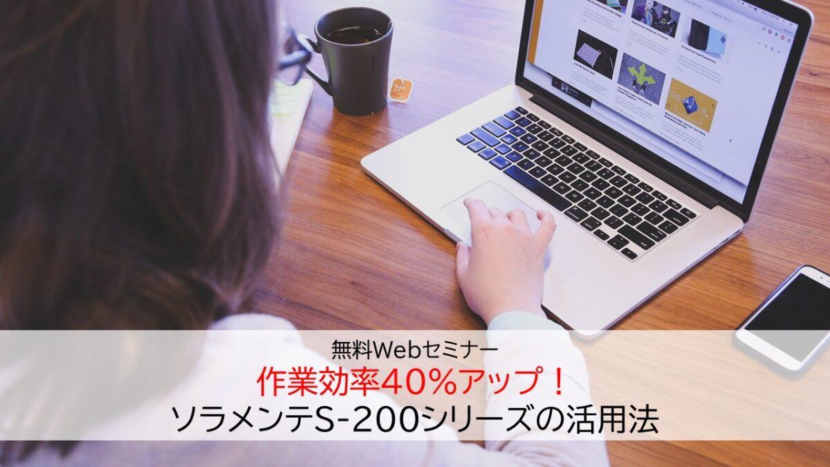 作業効率40%アップ!ソラメンテS-200シリーズの活用法