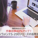 【募集中】Webセミナー 作業効率40%アップ!ソラメンテS-200シリーズの活用法