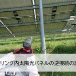 ストリング内太陽光パネルの逆接続の調査