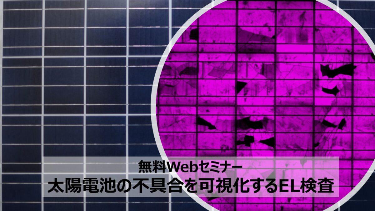 【終了】Webセミナー10/16 太陽電池の見えない不具合を可視化するEL検査