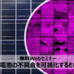 太陽電池の見えない不具合を可視化するEL検査