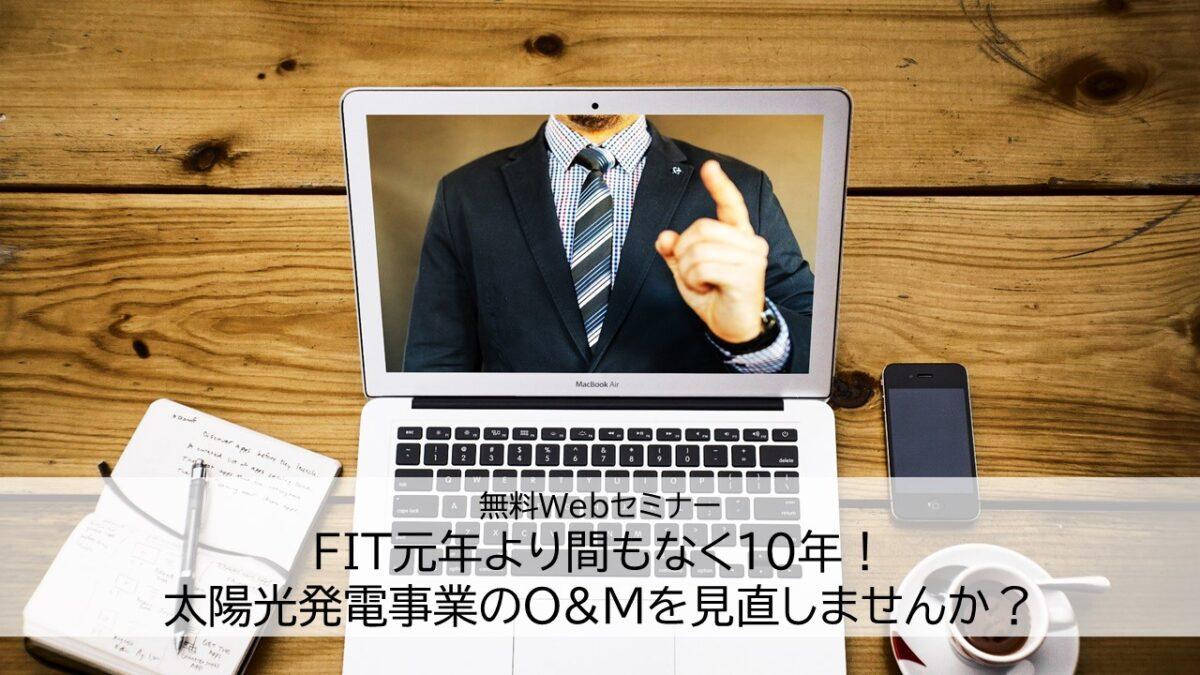 【終了】Webセミナー10/30 FIT元年より間もなく10年!太陽光発電事業のO&Mを見直しませんか?