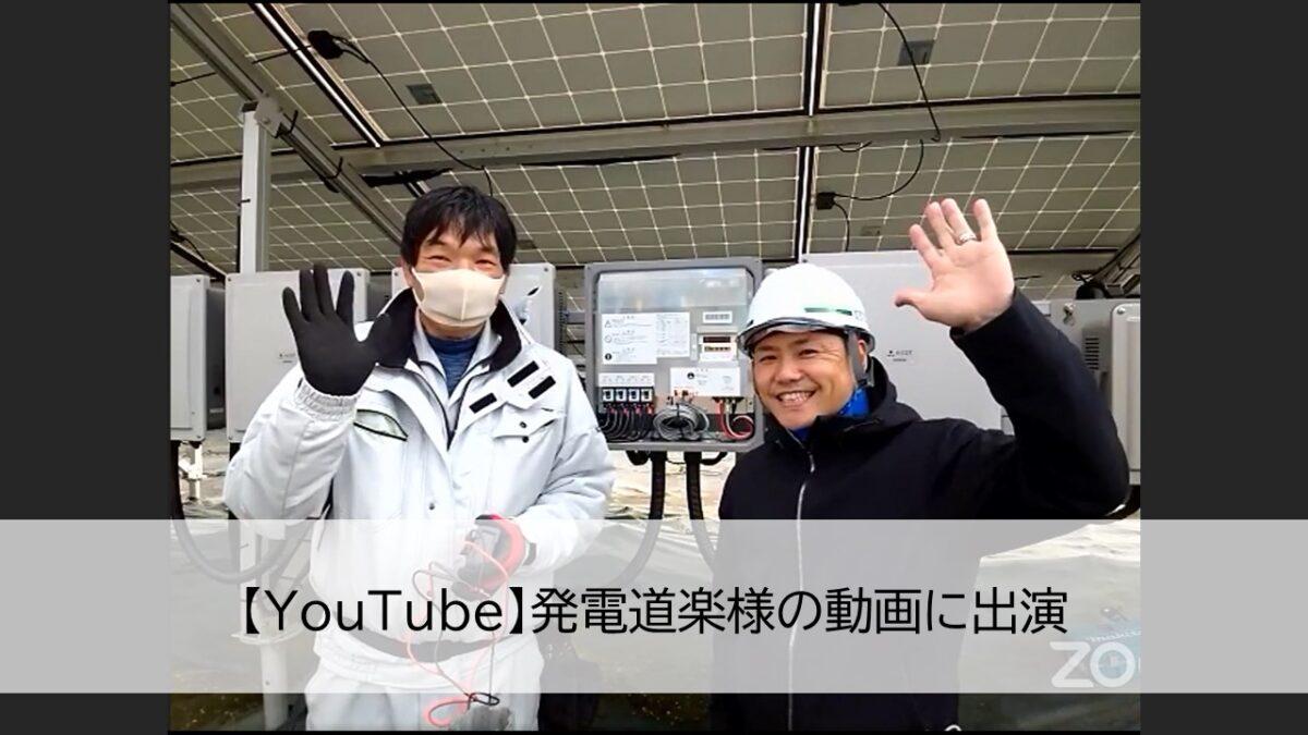 【YouTube】発電道楽様の動画に出演
