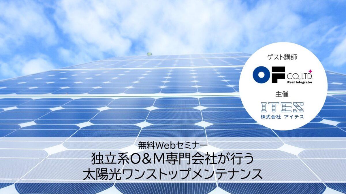 【終了】Webセミナー1/22 独立系O&M専門会社が行う太陽光ワンストップメンテナンス