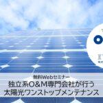 210122独立系O&M専門会社が行う太陽光ワンストップメンテナンス