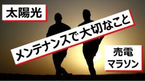 売電マラソン