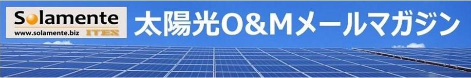 太陽光O&Mメールマガジン