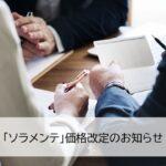 「ソラメンテ」価格改定のお知らせ