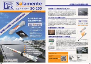 カタログ_SC-200