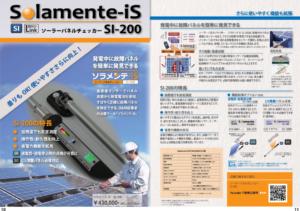 カタログ_SI-200