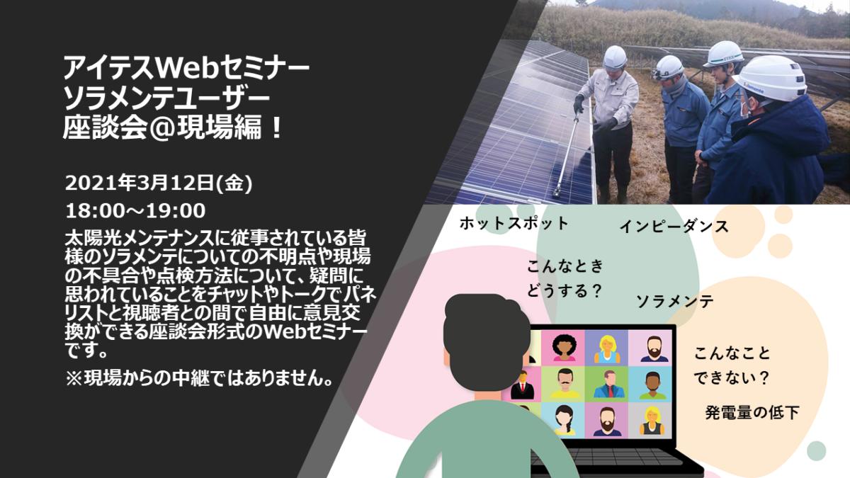 【終了】Webセミナー3/12 ソラメンテユーザー座談会@現場編!こんなときどうする?