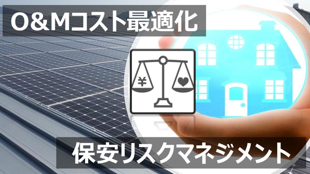 【満員御礼】Webセミナー5/14 太陽光発電のスマート保安を実現する「PV遠隔安全診断技術」 ~O&Mコスト最適化とリスクマネジメントの両立を目指す~