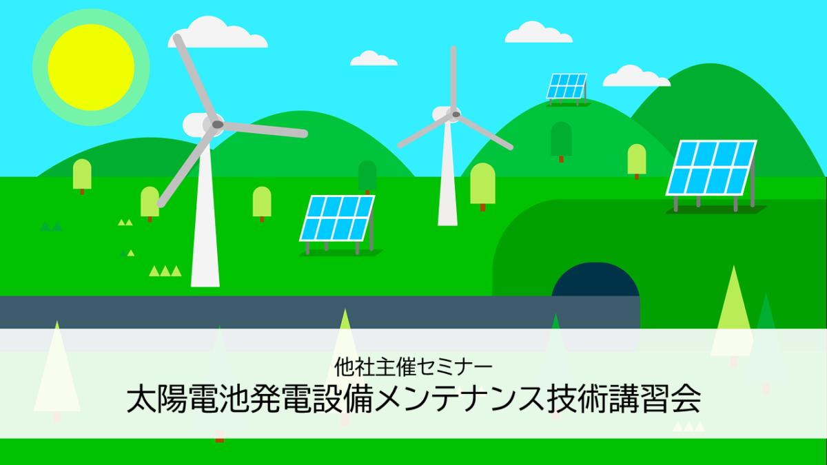 【受付中】外部セミナー7/1 太陽電池発電設備メンテナンス技術講習会