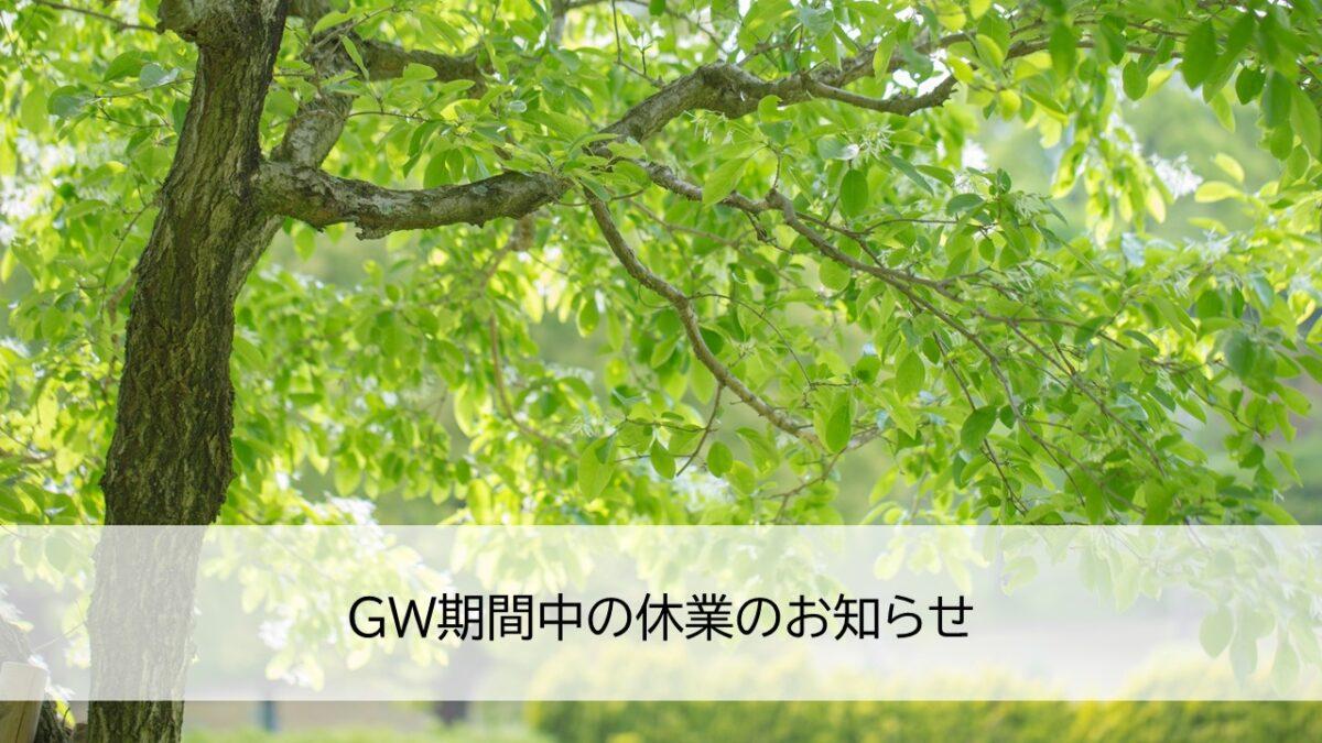 GW期間中の休業のお知らせ