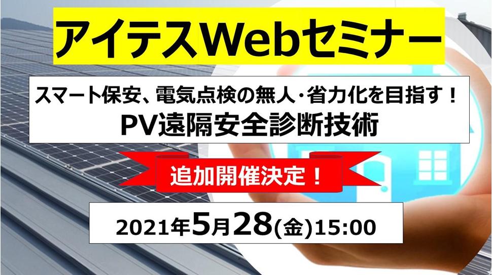 【受付中】Webセミナー5/28 スマート保安、電気点検の無人・省力化を目指す!PV遠隔安全診断技術~O&Mのコスト最適化と保安リスクマネジメントの両立~