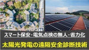 太陽光発電の遠隔安全診断技術