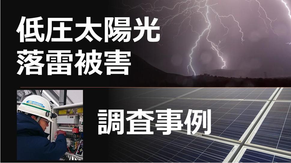 ソラメンテ通信 2021.06.03 夏季の自然災害に備えた太陽光発電設備の保安管理の徹底等について