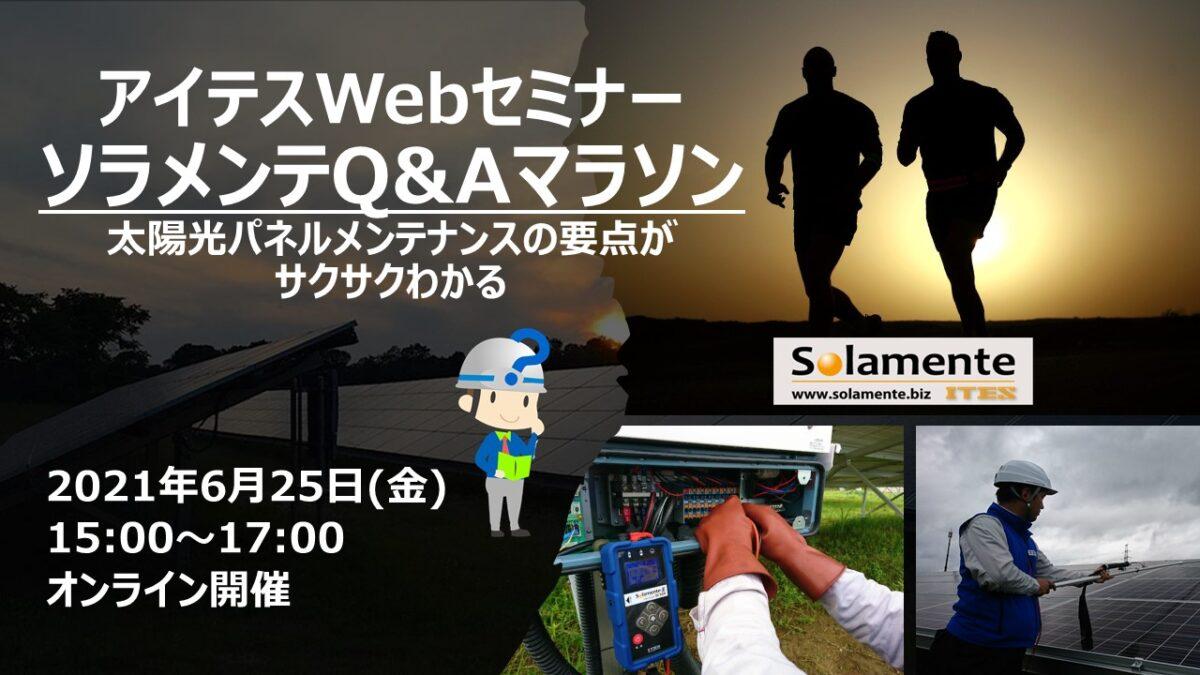 【終了】Webセミナー6/25 ソラメンテQ&Aマラソン 太陽光パネルメンテナンスの要点がサクサク分かる